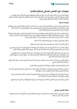 Arabisk - Informasjon om jevnlig massetesting - til foresatte