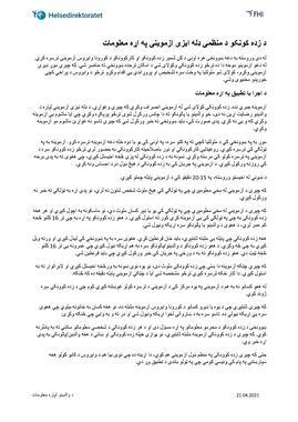 Pashto - Informasjon om jevnlig massetesting - til foresatte