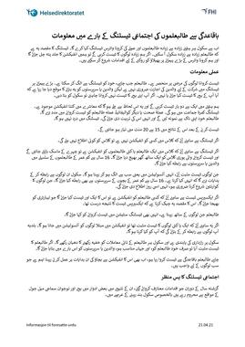Urdu - Informasjon om jevnlig massetesting - til foresatte