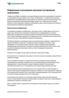 Russisk - Informasjon om jevnlig massetesting - til foresatte